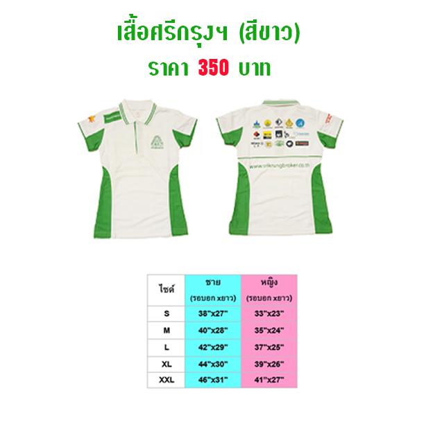 เสื้อศรีกรุงฯ (สีขาว)