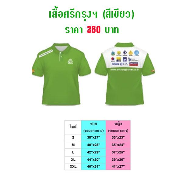 เสื้อศรีกรุงฯ (สีเขียว)