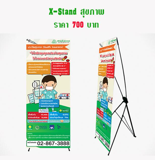 X-Stand สุขภาพ