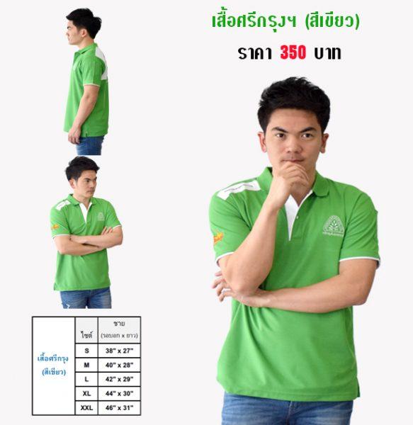 เสื้อศรีกรุงฯ (สีเขียว) ชาย