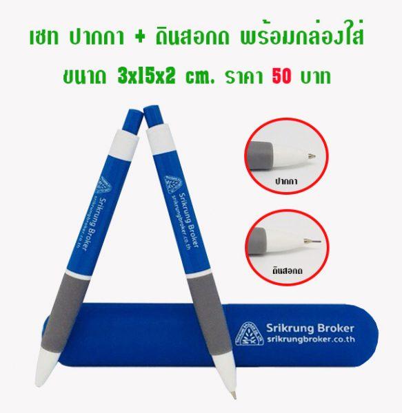 เซ็ท ปากกา + ดินสอกด พร้อมกล่องใส่ สีน้ำเงิน