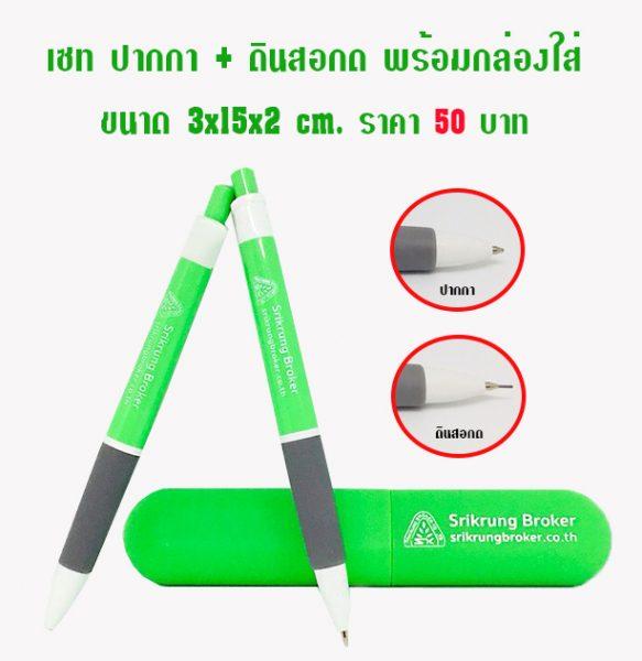 เซ็ท ปากกา + ดินสอกด พร้อมกล่องใส่ สีเขียว