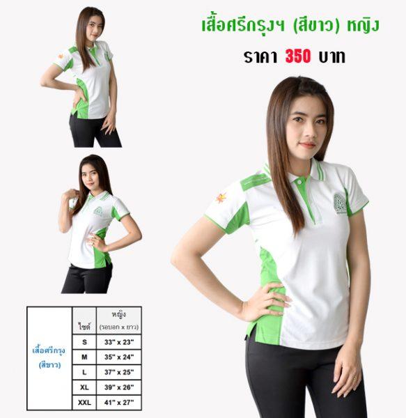 เสื้อศรีกรุงฯ (สีขาว) หญิง