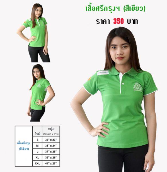 เสื้อศรีกรุงฯ (สีเขียว) หญิง