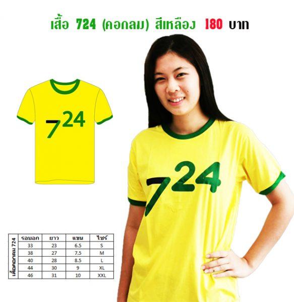 เสื้อ 724 คอกลม (สีเหลือง)