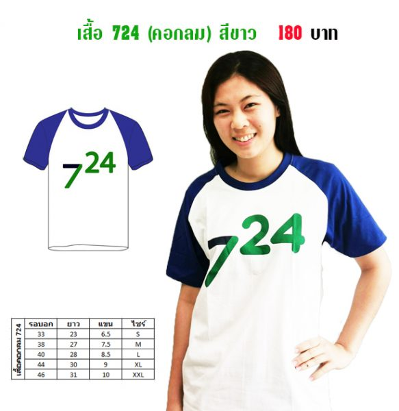 เสื้อ 724 คอกลม (ขาว)