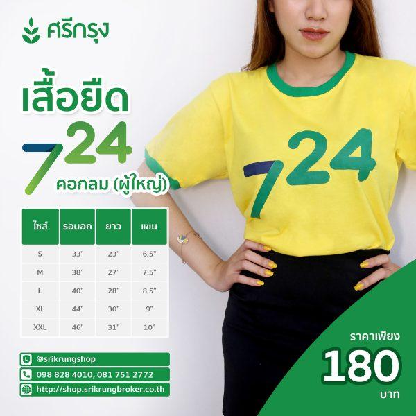เสื้อ 724 คอกลม (เหลือง)