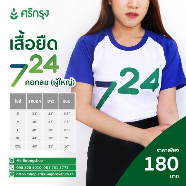 เสื้อ 724 คอกลม (สีขาว)