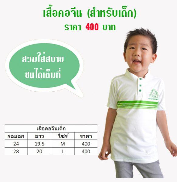 เสื้อคอจีน (สำหรับเด็ก)