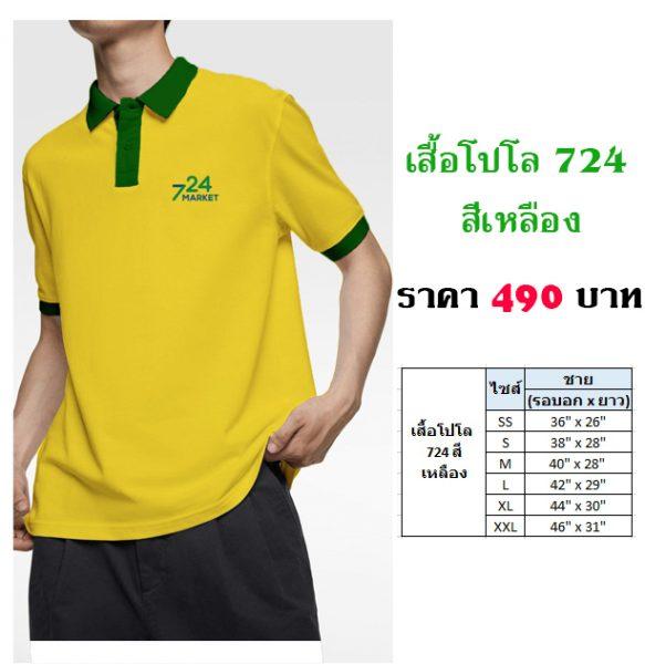 เสื้อโปโล 724 สีเหลือง