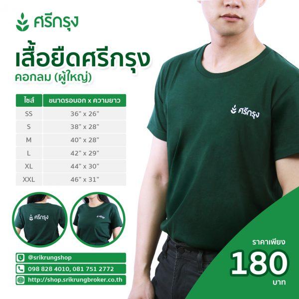 ศรีกรุง เสื้อคอกลม ผู้ใหญ่ สีเขียว