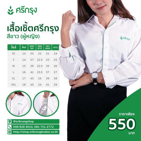 เสื้อเชิ้ตศรีกรุง สีขาว แขนยาว หญิง (New Logo)
