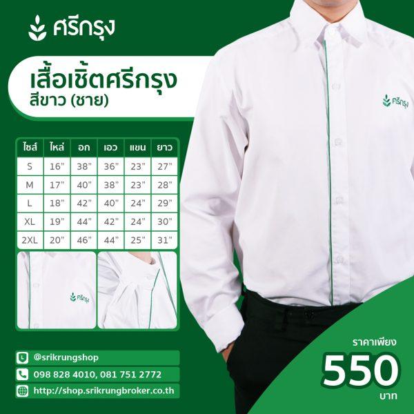 เสื้อเชิ้ตศรีกรุง สีขาว แขนยาว ชาย (New Logo)