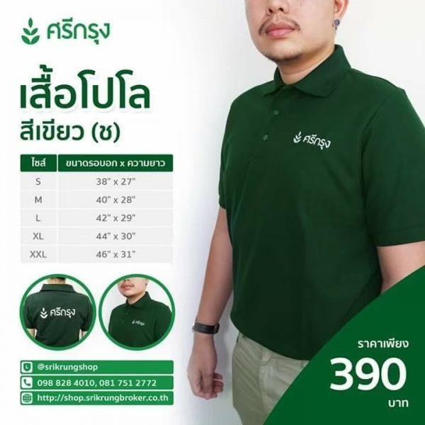 เสื้อโปโล สีเขียว (ช)