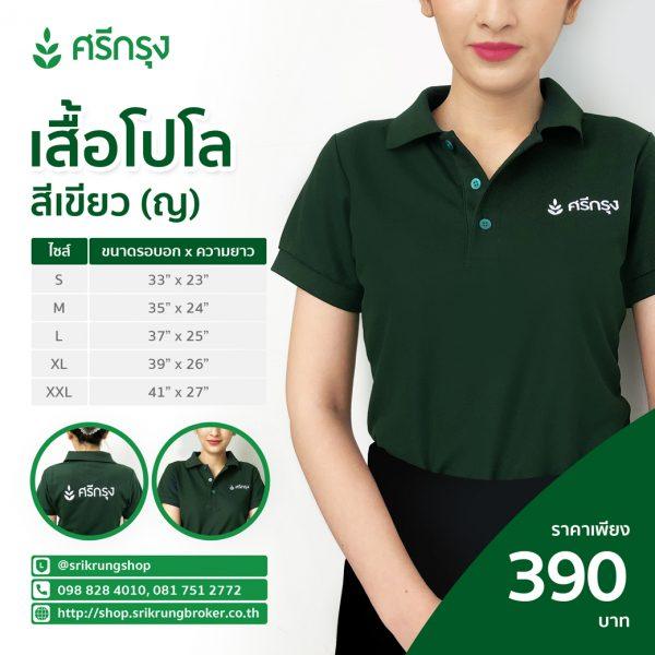 เสื้อโปโลเขียว (New Logo) หญิง