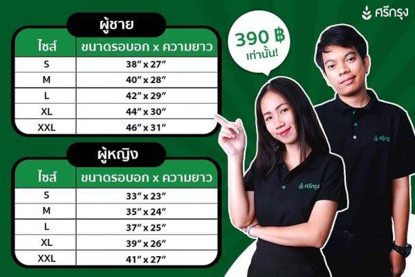 เสื้อโปโล สีดำ (New Logo)  ราคา 390 บาท